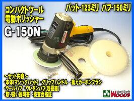 G-150Nコンパクトツール電動ポリッシャー/ギヤアクション