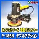 電動ポリッシャー コンパクトツール P-185N ダブルアクション 送料無料 185φ すぐに使えるバフ、コンパウンド セット 100V 業務用 ポリッシャー 磨き、研磨、艶出し、洗車、仕上げ、コーティング、ワックス