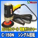 電動ポリッシャー コンパクトツール C-150N シングル回...