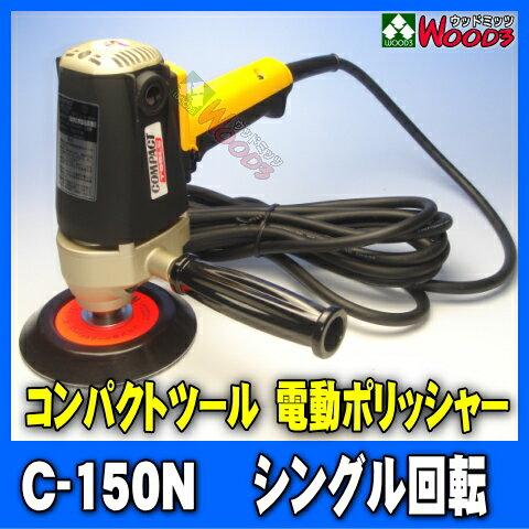 電動ポリッシャー コンパクトツール C-150N シングル回転 送料無料 150φ 本体 すぐに使えるバフセ...