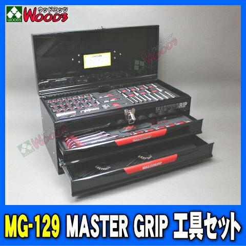 工具セット MG-129 マスターグリップ MASTERGRIP ツールチェスト 工具set mastergrip 129アイテム