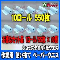 【徳用】10ロール-550枚作業用ウエスペーパーウエスショップタオル