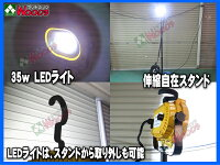【送料込】サンコー35wLEDリールライトSL-35LEDLED照明スタンド作業灯【sl-35led/35w/ledライト/led照明/led作業灯/スタンド付ライト/サンコー】