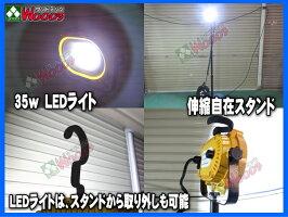 サンコー35wLEDリールライトSL-35LEDLED照明スタンド送料無料作業灯【sl-35led/35w/ledライト/led照明/led作業灯/スタンド付ライト/サンコー】