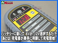 【送料込】サンコーフルオートバッテリーチャージャーHFG7DVDバッテリー充電器【hfg7dvd/バッテリー/6v/12v/充電器/小型/軽量/簡単/フルオート】
