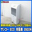 サンコー ECO 冷風機 35EXN 業務用冷風機 sanko エコ冷風機 送料無料 [代引不可/メーカー直送] おすすめ 気化熱式 冷風扇 冷風器 節電 マイナスイオン サンコー冷風機