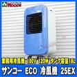 サンコー ECO 冷風機 25EXN 業務用冷風機 sanko エコ冷風機 送料無料 [代引不可/メーカー直送] おすすめ 気化熱式 冷風扇 冷風器 節電 マイナスイオン サンコー冷風機