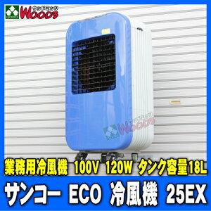 冷風機 業務用