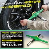 トルクレンチ タイヤ交換 工具 空研 クロストルクレンチ KCTW-12 ソケット付モデル 送料無料 十字レンチ クロスレンチ タイヤ交換 ホイルナット締め付け