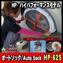 【送料込】 オートソック HP-625 Auto Sock HP625 ハイパフォーマンス