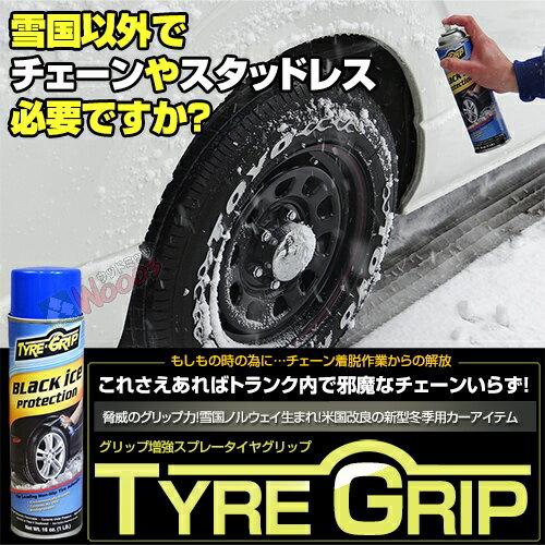 スプレー式タイヤチェーンタイヤグリップTYREGRIP450ml非金属タイヤチェーン送料無料tyre,grip