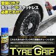 [在庫SALE] スプレー式タイヤチェーン タイヤグリップ TYRE GRIP 450ml 非金属タイヤチェーン 送料無料 tyre-grip タイヤチェーン 滑り止め 雪道 布製チェーン 非金属チェーン より簡単 カー用品 スノーグリップ グリップ増強 スプレー式チェーン スプレーチェーン