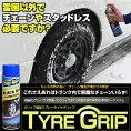 TYREGRIP�����䥰��å�450ml���ץ졼������������������°�������������ڥ����䥰��å�/TYREGRIP/tyregrip/tyre-grip/�������������/���ߤ�/��ƻ/������������/���°/���°��������/tire/grip/��������/����å����