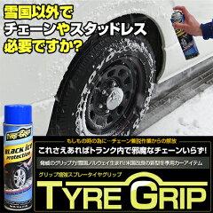 タイヤグリップ TYRE GRIP 450ml スプレー式タイヤチェーン 非金属タイヤチェーン…