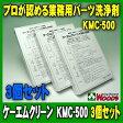 [送料無料] 3個セット KMC-500 ケーエムクリーン