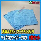 [5枚セット] マイクロファイバークロス 洗車 クロス ファイバータオル 超極細繊維 特殊クロス 特殊タオル ワックス拭き上げ 掃除