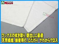 [3枚セット]マックスクロスワックス拭き上げ専用やわらか特種起毛クロス