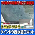 ケーエムクリーンウインドウ撥水施工キット(ガラス磨き剤/脱脂剤/撥水剤)