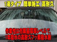 高耐久フッ素ウインドウ撥水剤(撥水剤単品フエルトスポンジ付)ガラス撥水ケーエムクリーン【雨対策/梅雨対策/kmクリーン/】