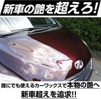 ケーエムクリーン艶MAXカルナバ、ガラス系ハイブリッドワックス自動車ボディ用コーティング剤