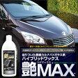 カーワックス ガラスコーティング + カルナバワックス 艶MAX 400ml 送料無料 ハイブリッドワックス 洗車 水垢 艶出し 液体ワックス 車 WAX ガラスコーティング剤