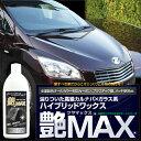 カーワックス ガラスコーティング + カルナバワックス 艶MAX 400ml 送料無料 ハイブリッド...