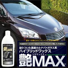 カーワックス ガラスコーティング + カルナバワックス 艶MAX