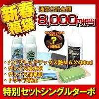 初売り福袋特別5点セットシングルターボ5000円BOX福箱送料無料500馬力ウッドミッツ艶MAXグレイストラップ粘土