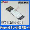 フル綾織 シルバーカーボン製 iPhone 4/4S兼用 背面シール