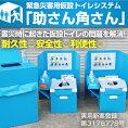 緊急災害用仮設トイレシステム助さん角さん【仮設トイレ】