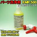 [SPRING SALE] パーツクリーナー 業務用 アルカ