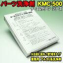 パーツクリーナー 業務用パーツ洗浄剤 KMC-500 ケーエ