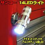 サンコー LEDライト 14発LED 14LED 作業灯 LED-14M マグネット 専用ホルダー付 コンパクト 手のひらサイズ 軽量 アルミボディ 整備 メンテ 地震 災害 防災用にも