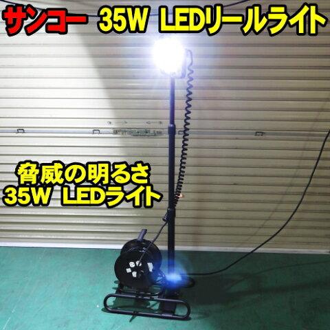 [12周年SALE] サンコー 35w LEDリールライト SL-35LED LED照明スタンド 作業灯 灯光器 led照明 led作業灯 led灯光器 スタンド付ライト