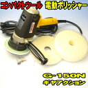 電動ポリッシャー コンパクトツール G-150N ギヤアクション 1...