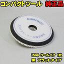 150Φ ウールバフ ウールテーパーバフ コンパクトツール純正! 【compact tool/g-150n/p-150n/c-150n/電動ポ...