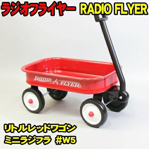 [13周年SALE] ラジオフライヤー #W5 リトルレッドワゴン ミニラジオフライヤー radio flyer [モデルw5 #5 little red wagon ラジフラ ワゴン 雑貨 小物入れ インテリア 置物 おもちゃ]