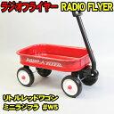 ラジオフライヤー #W5 リトルレッドワゴン ミニラジオフライヤー radio flyer [モデルw5 #5 little red wagon ラジフラ ワゴン 雑貨 小物入れ インテリア 置物 おもちゃ]