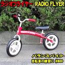 ラジオフライヤー #800 バランスバイク 送料無料 Glide&Go Balance Bike RADIO FLYER ラジフラ balance bike 自転車の練習 バランス感覚習得 足蹴りバイク