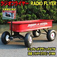 ラジオフライヤー#1800ビックレットクラシックATW