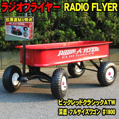 [SALE] [伝票直貼] ラジオフライヤー #1800 radioflyer ワゴン ビックレッドクラシックATW radio flyer 送料無料 [big red classic atw ラジフラ ワゴン キャリーカート キャリーワゴン アウトドア 海 プール バーベキュー bbq おもちゃ 乗物玩具]