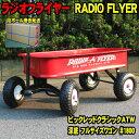 ラジオフライヤー #1800 radioflyer ワゴン ビックレッドクラシックATW radio flyer 送料無料 [big red classic atw ラジフラ ワゴン キャリーカート アウトドア 海 プール バーベキュー bbq おもちゃ 乗物玩具]
