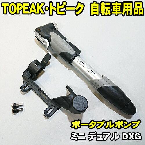メンテナンス, 空気入れ TOPEAK DXG Mini Dual DXG TMD-2G