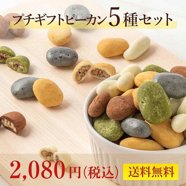 母の日スイーツプレゼント食品プチギフト /あす楽対応 約14万セット販売WEB おすすめ2パターンから選ぶチョコレートプチギフト