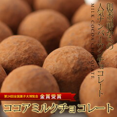 第24回菓子大博覧会金賞受賞!!【ココアミルクチョコレート(220g)】