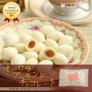 ホワイト ハーモニー オーロラアーモンドチョコレート