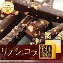 光り輝くチョコレートをご堪能下さい。★リノ・ショコラ(10本/箱)【チョコレート】