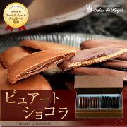 チョコレート ピュアートショコラ プレゼント