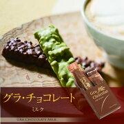 グラ・チョコレート