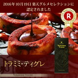 こだわりチョコレートガナッシュ使用のフランスの伝統焼き菓子【トラミミ・ティグレ(5個(箱入り))】